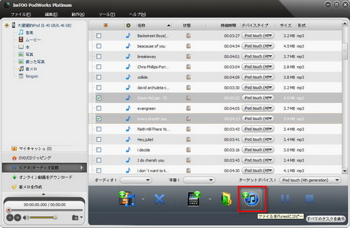 dvd mp4変換, dvdをipodに入れる