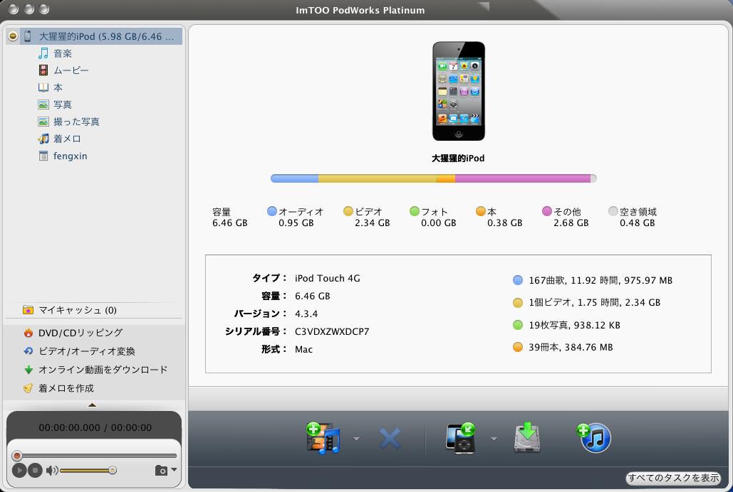 ipodファイル転送 mac,mac ipodバックアップ